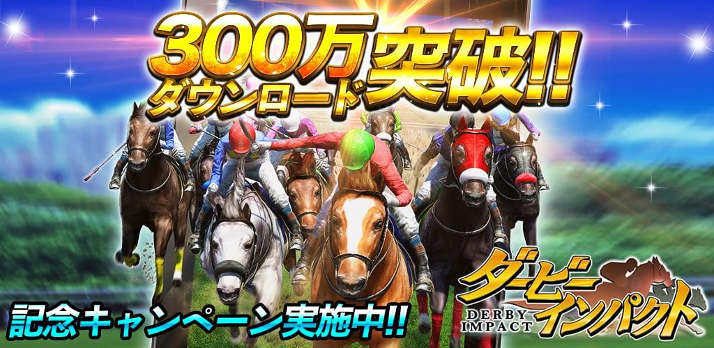 競走馬育成ゲーム『ダービーインパクト』累計300万ダウンロード突破!記念キャンペーン開催!