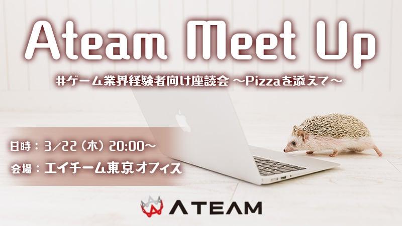 【3/22(木)in品川】Ateam Meet Up #ゲーム業界経験者向け座談会~Pizzaを添えて~
