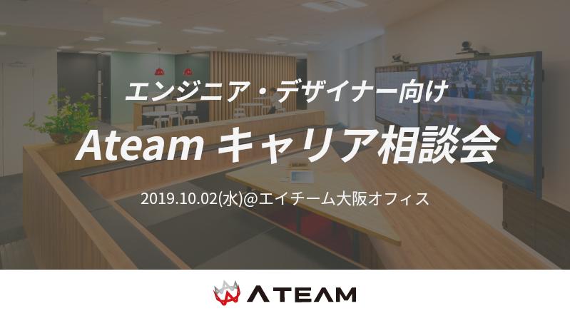 【10/2(水)in梅田】Webエンジニア・Webデザイナー向け個別キャリア相談会